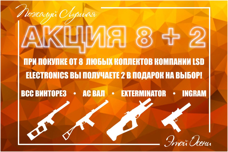 aktsia_osen_8_2-1