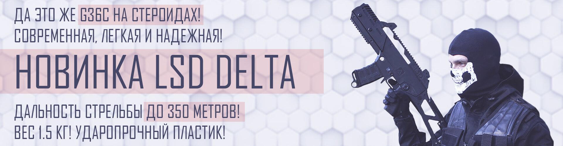 ДЕЛЬТА_ХЕАД