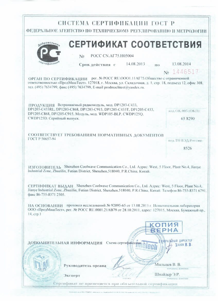 ISM Сертификат