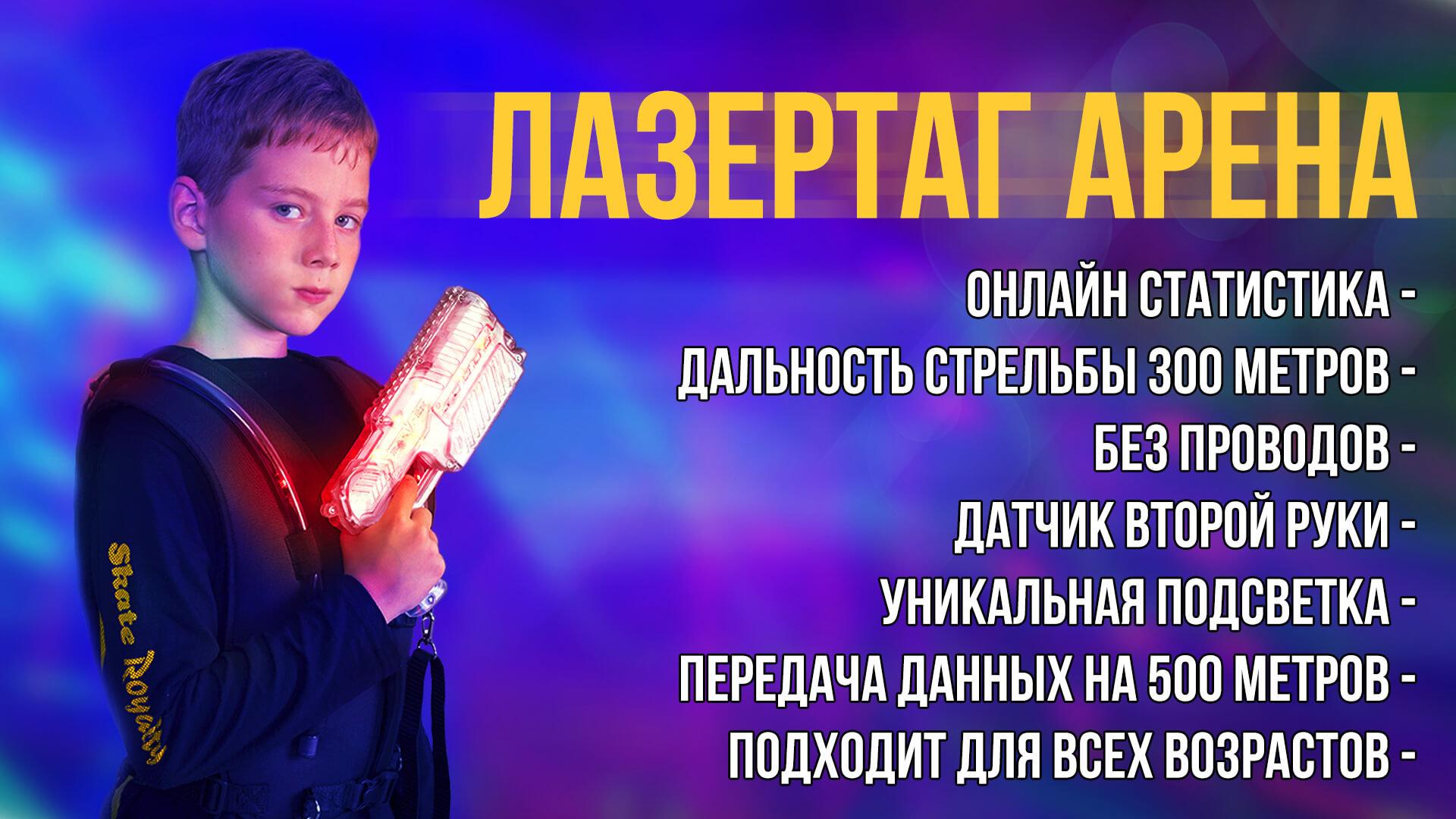 Лазертаг Арена_1