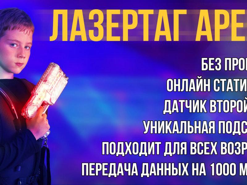 Новинка: Лазертаг Арена