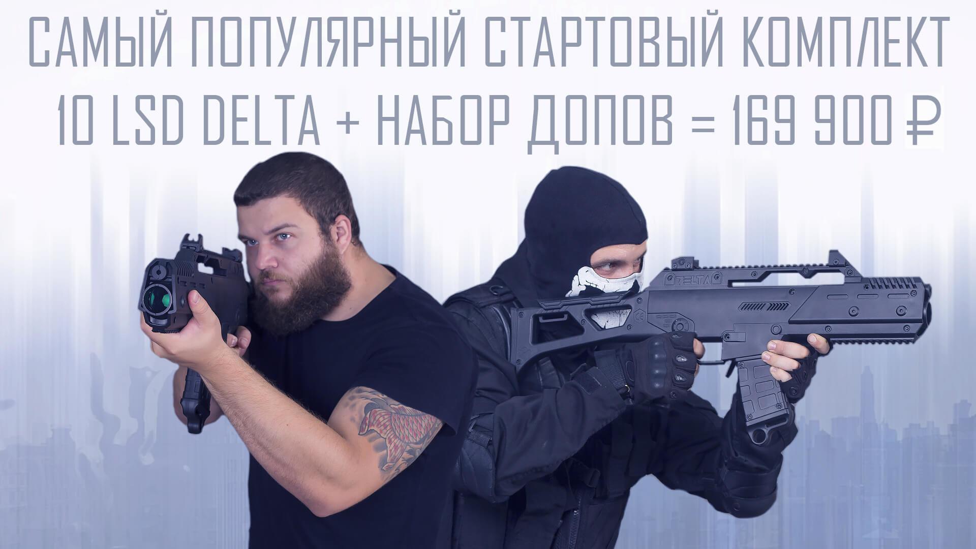 ГОРЯЧИЙ_КОМПЛЕКТ_1080