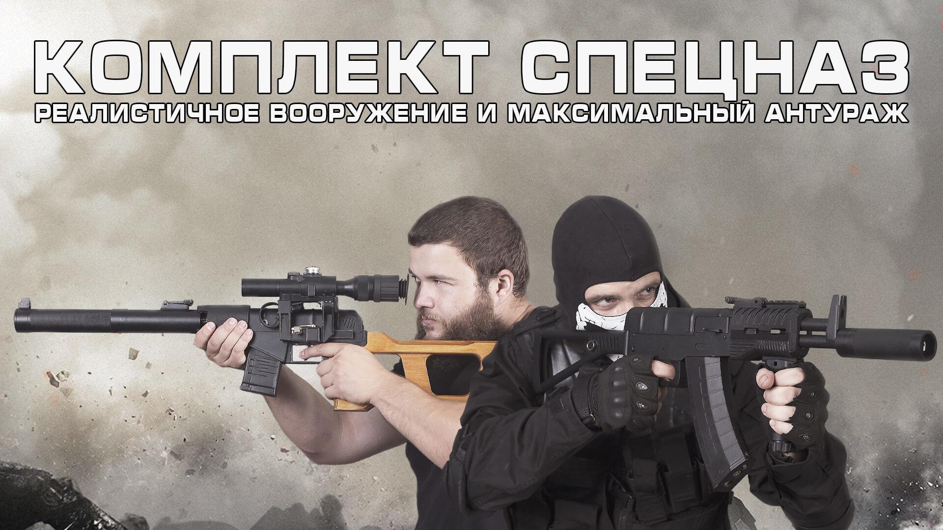 Комплект_Спецназ