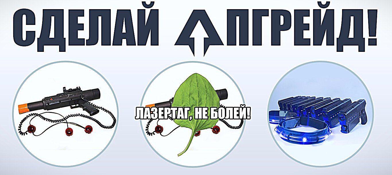 СДЕЛАЙ АПГРЕЙД