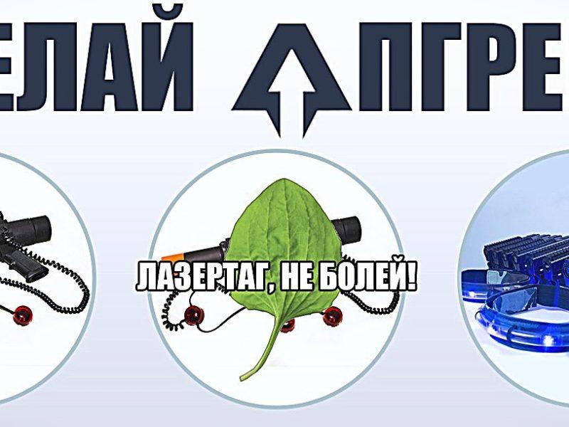 СДЕЛАЙ АПГРЕЙД!