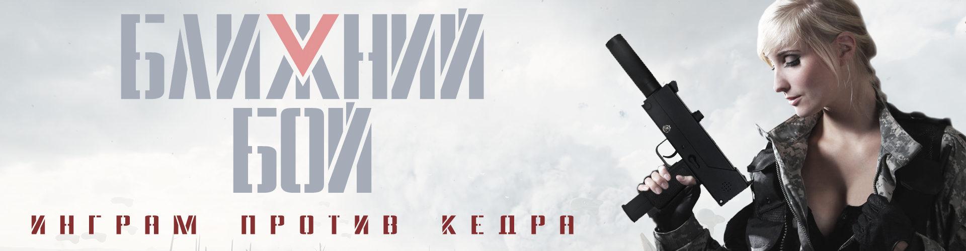 ближний бой_2