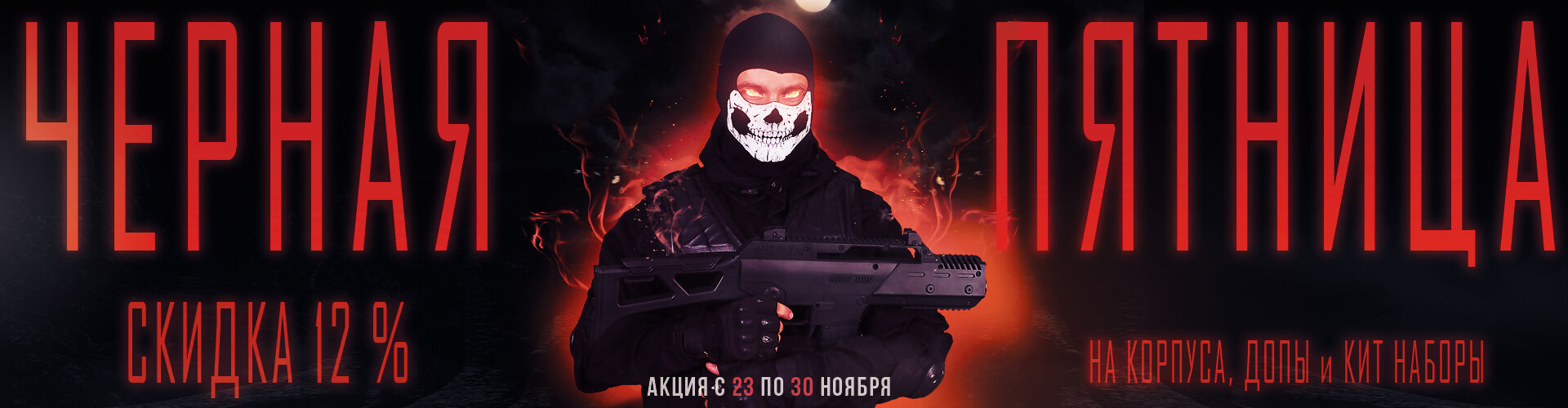 ЧЕРНАЯ ПЯТНИЦА_3