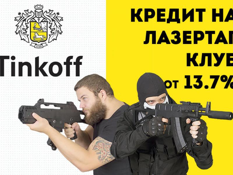 ЛАЗЕРТАГ ОБОРУДОВАНИЕ В КРЕДИТ!