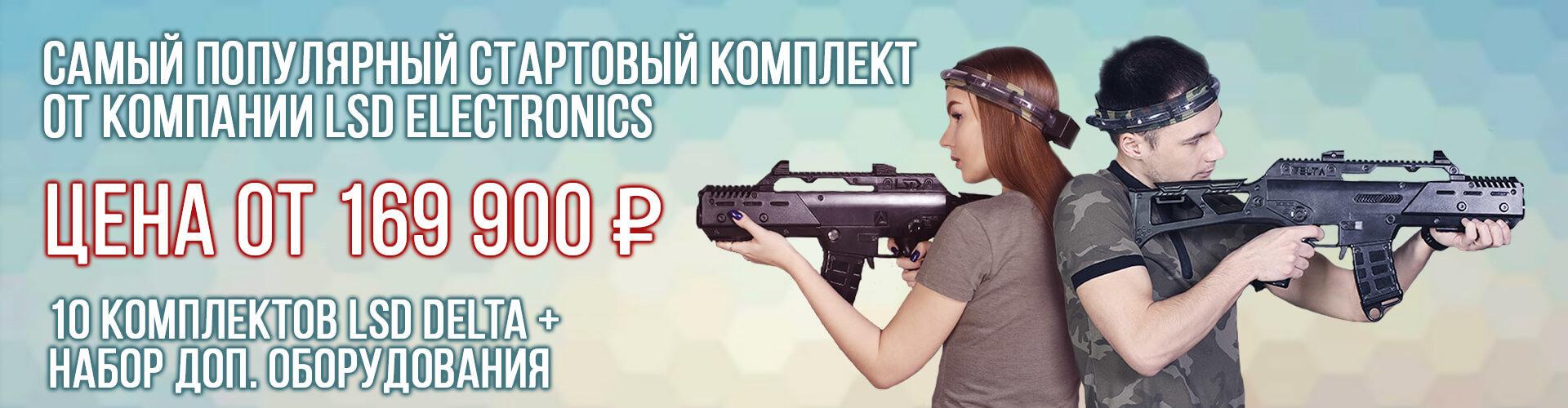 Стартовый_Комплект_1920x500_3