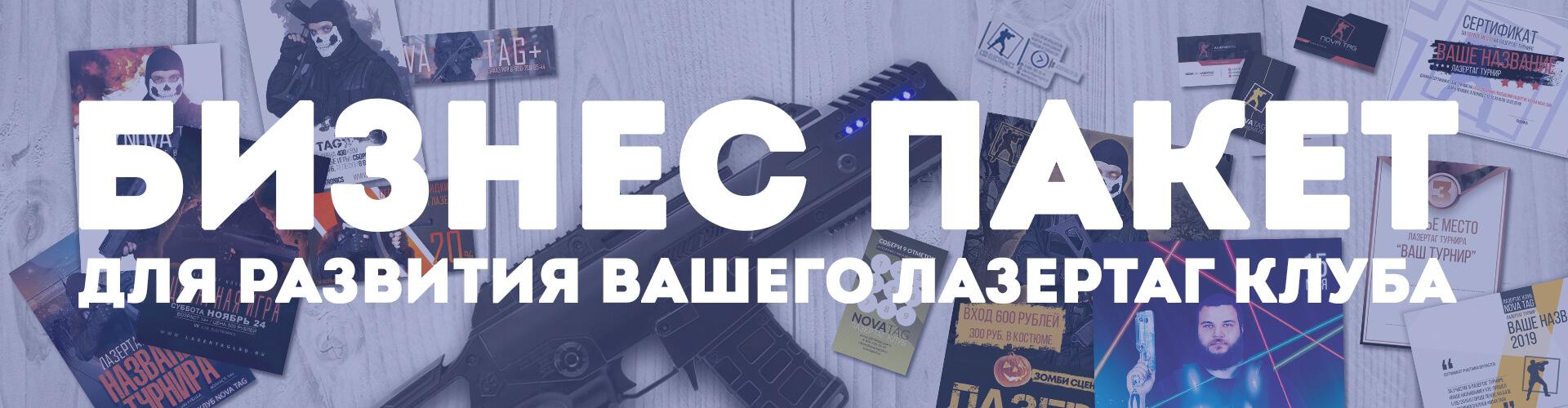 БИЗНЕС ПАКЕТ