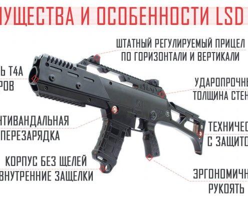 Лазертаг винтовка Дельта